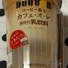 おやつの時間 DOUTOR コーヒー香るカフェ・オ・レの画像