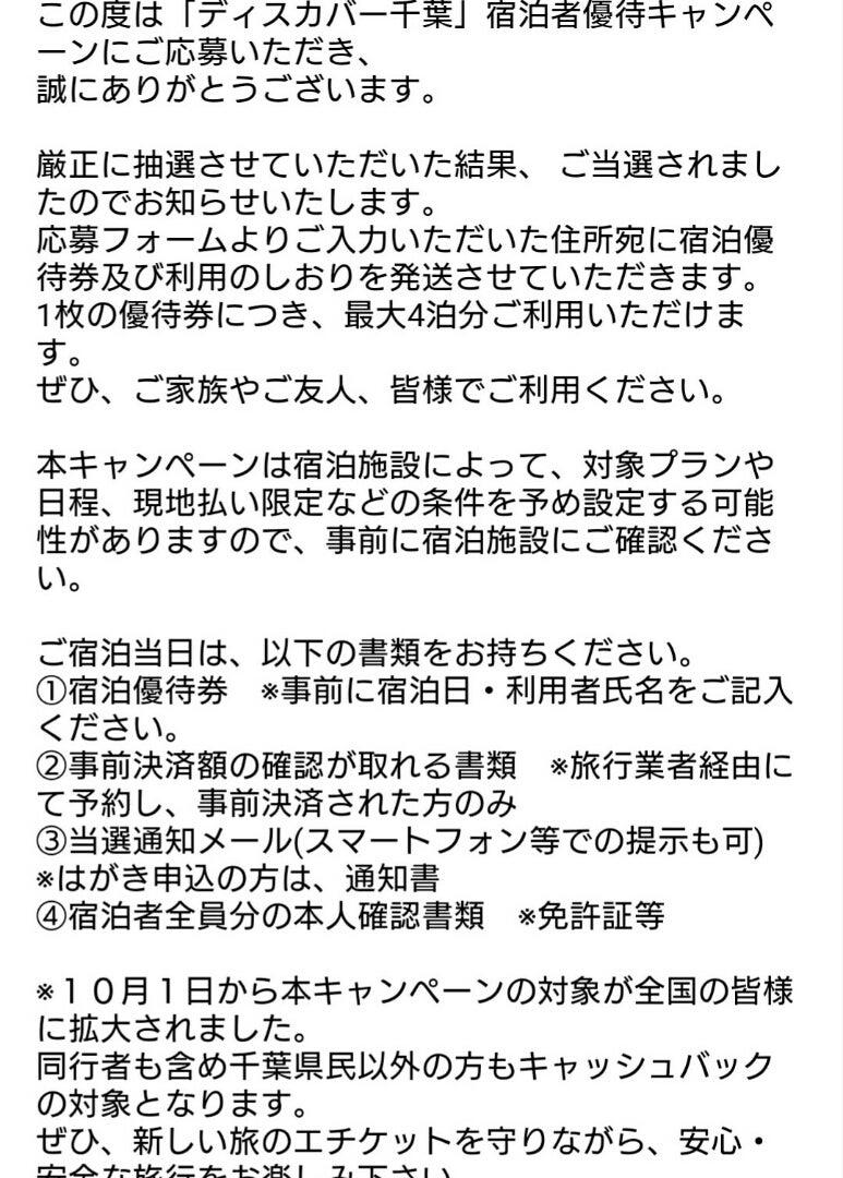 千葉 当選 ディスカバー