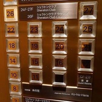 26F シェラトンクラブラウンジでチェックイン★横浜ベイシェラトン