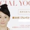 『受付開始★フェイシャルヨガ体験11月』の画像