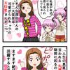 【算命学四コマ漫画】深田恭子がとても37歳に見えない理由の画像