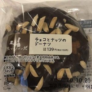 チョコとナッツのドーナツ(ローソン)の画像