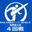 《4回戦・試合結果》第99回全国高校サッカー選手権大会 長野県大会