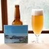 一枚の絵から生まれたビール(小豆島・まめまめびーる醸造所)の画像
