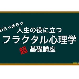 【沖縄】久しぶりにフラクタル心理学講座開催します‼️の画像