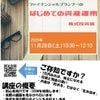 【リピート開催!】はじめての資産運用(株式投資編)の画像