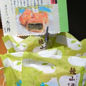 幾山河♪ 和菓子 雅心苑 三島店の画像