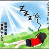 【店休日一コマ漫画】ひさしぶりの完全OFFにつき・・・の画像