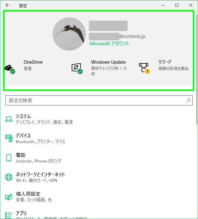 リワード マイクロソフト