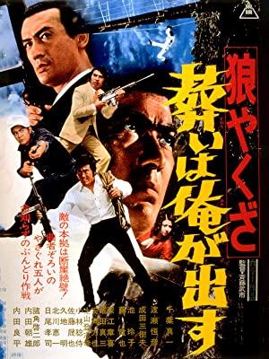 命知らずの八人が裏切り行為に牙を剥く!東映東京「狼やくざ・葬いは俺 ...