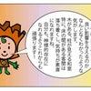 青森ひば芳香材キャンペーン&年輪くんマンガVol12の画像