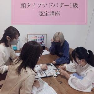 第四期:顔タイプアドバイザー1級認定講座_名古屋の画像