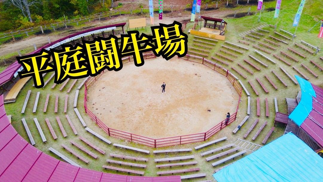 平庭闘牛大会で演奏