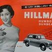 ★1955年米澤・山崎1/24いすゞヒルマンミンクス ~ ブリキ自動車コレクションから 095