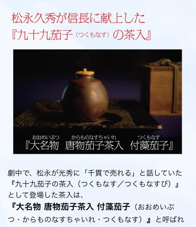 大河ドラマ『麒麟がくる』にでた「九十九髪茄子の茶入」 | Once upon a ...