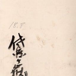 画像 戸隠とお相撲の話 その2 の記事より 2つ目
