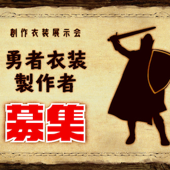 【創作衣装展示会】勇者・戦士担当募集!