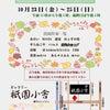 京都祇園 胡桃の会の画像