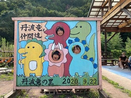 里 の 丹波 公園 竜