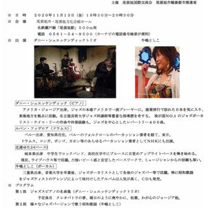 11/13 ジャズ歌謡コンサート開催(尾張旭市文化会館ホール) の画像