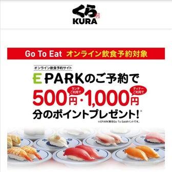 くら寿司がGoToEat対象!早速行ってきました♪注意点あり!