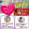 お知らせ!12月5日に横浜市開港記念会館で開催する婚活イベントについての画像