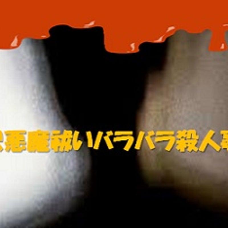 殺人 バラバラ 藤沢 事件 悪魔 払い