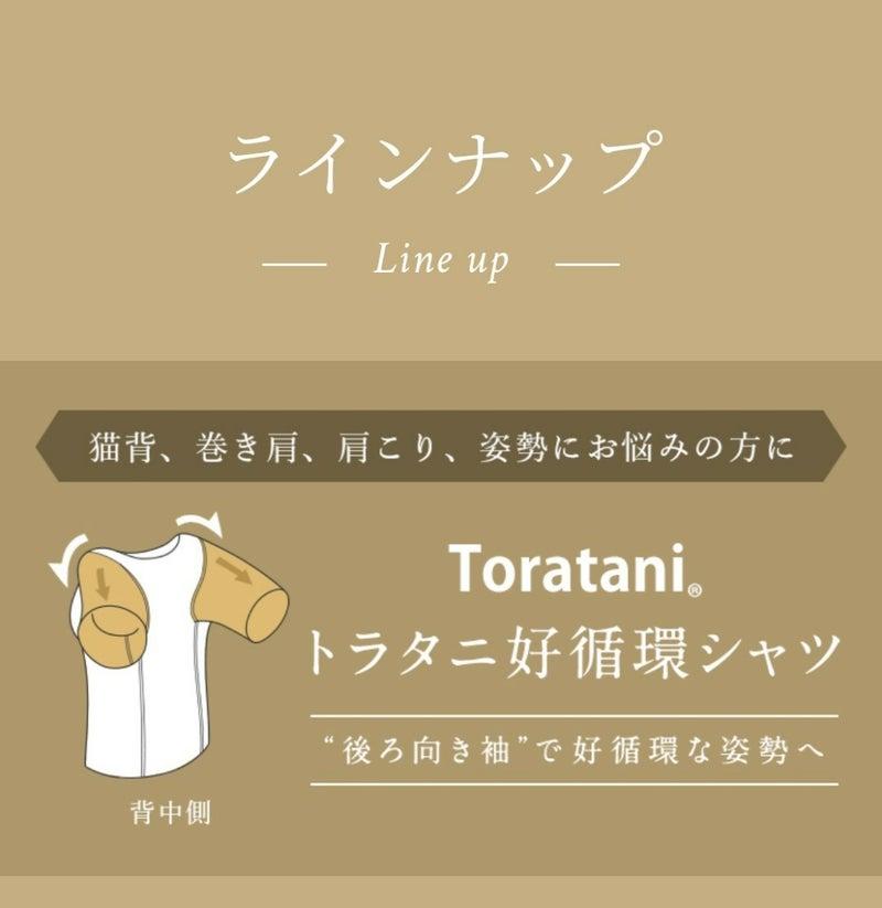 シャツ 循環 トラタニ 好