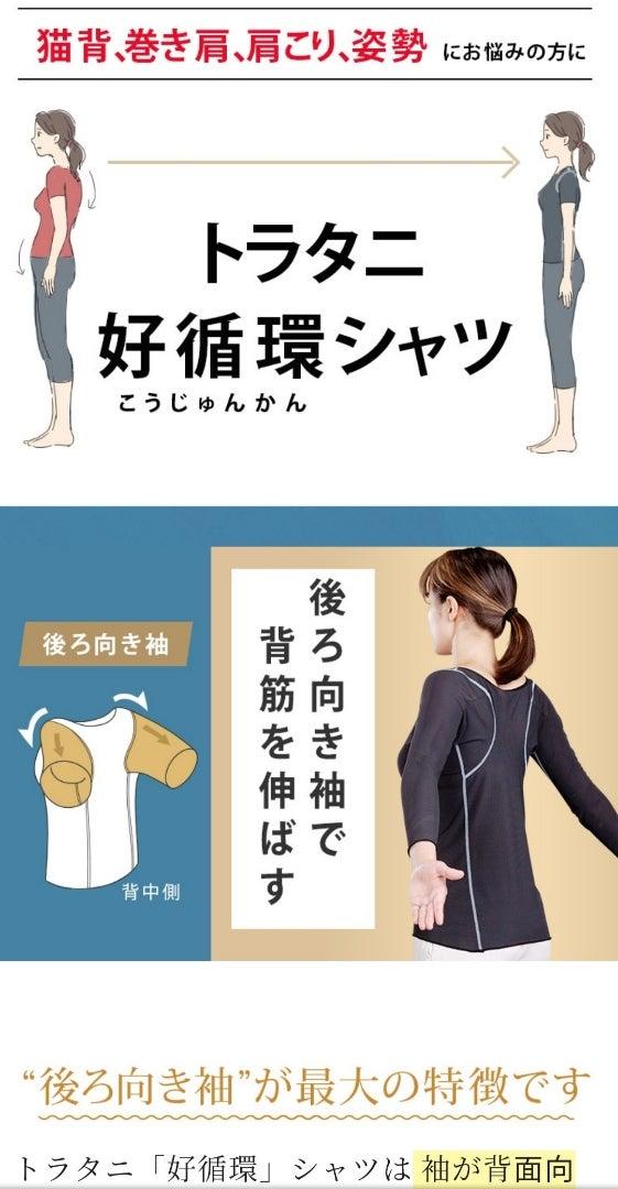好 循環 シャツ トラタニ 後ろ向き袖で猫背・巻き肩が直る?トラタニの「好循環シャツ」の効果は?口コミと最安ショップを調査