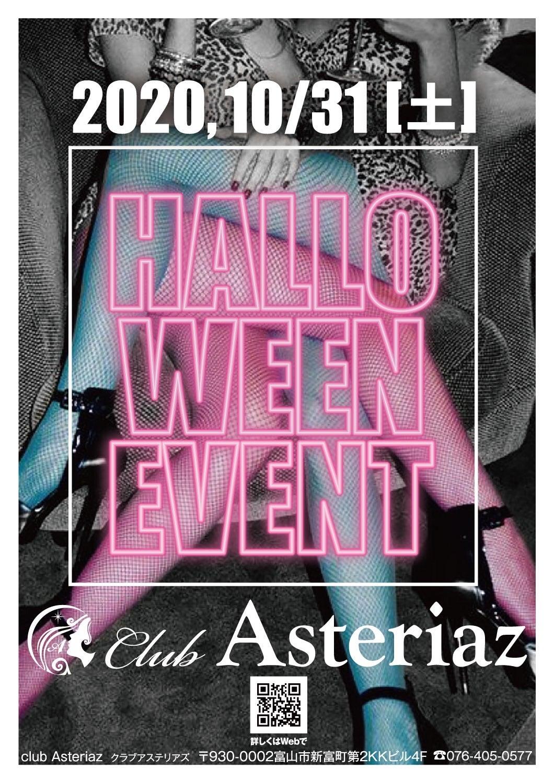10月31日(土)はAsteriazハロウィンイベント!
