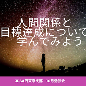 JPSA西東京支部 10月勉強会の画像
