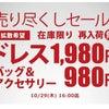 ネットショッピング♪ 水戸コンパニオン スタッフブログの画像