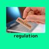 【ミニマル単語】regulation 規制の画像