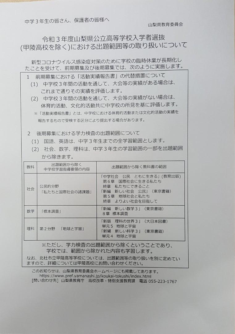 高校 入試 県 山梨