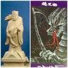 龍神シリーズ Vol 55 徳叉迦の画像