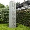 福蔵院(東京都 中野区白鷺1丁目31番の5号) - 御府内八十八箇所霊場 14番札所