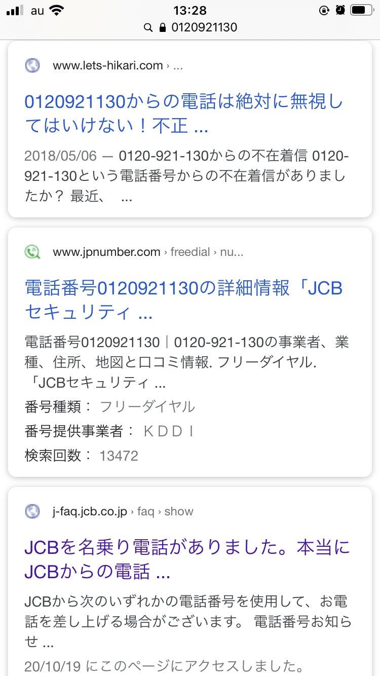 番号 検索 0120 電話