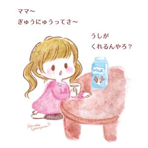いつもと違う牛乳を買ったらの画像