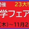 ◆台湾◆オンライン台湾留学フェア開催のご案内の画像