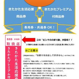 第1回【帰ってきた白水堂ブログ】会津編①の画像