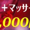 脱毛セットコース、最大3,000円割引中!の画像