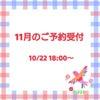 11月のご予約受付は10/22 18:00~の画像