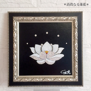〜*高貴なる蓮花*〜の画像
