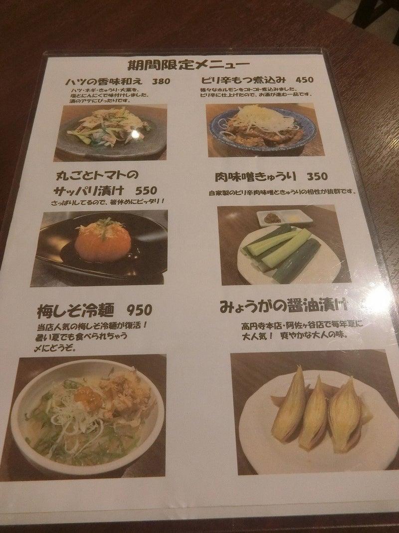 新井 焼肉 渋谷 ホルモン 屋