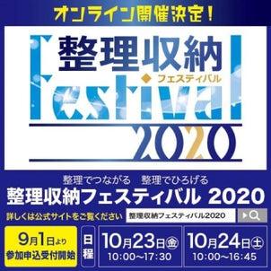 10/23(金)24(土)整理収納フェスティバルが開催されます!の画像