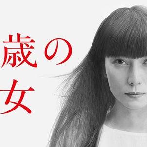 罪悪感はいらない~柴崎コウ主演ドラマ「35歳の少女」の画像
