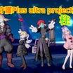 常闇・聖守護Plus ultraプロジェクト開幕!!