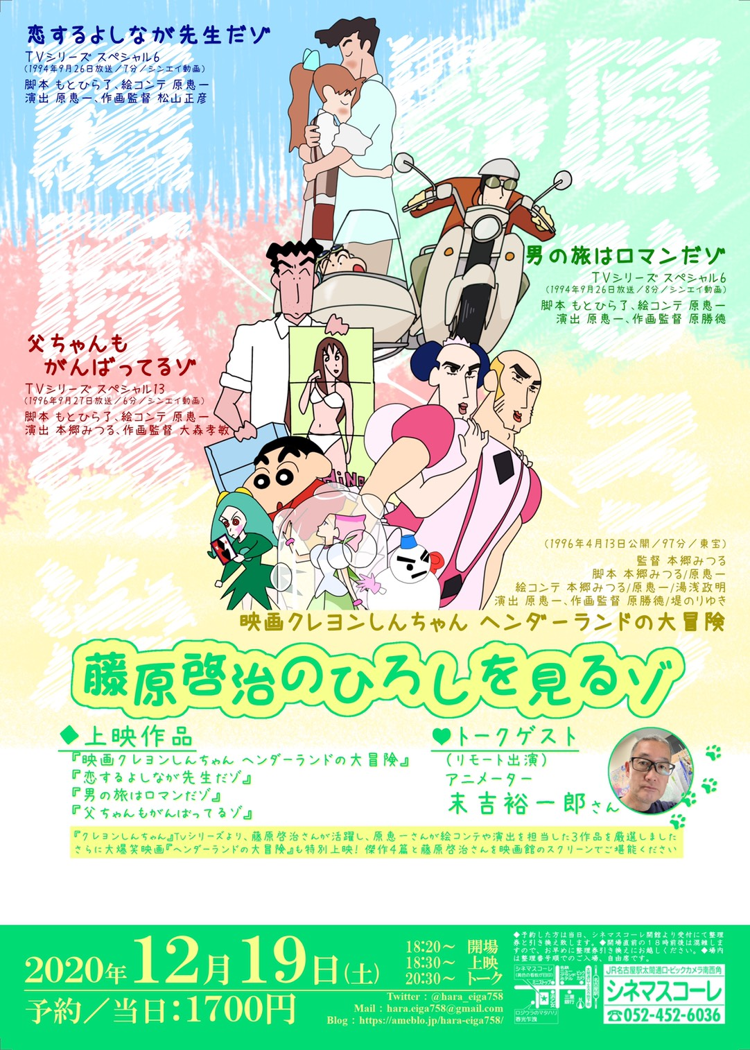 しんちゃん テレビ 2020 放送 映画 クレヨン