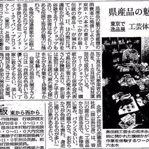 四国新聞さんに香川県の取り組みをの画像