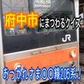 多摩・武蔵野検定#17〜テーマ「府中市」